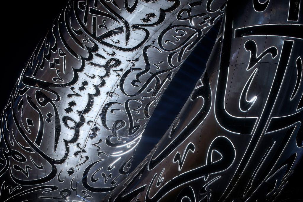caligrafia árabe museu do futuro